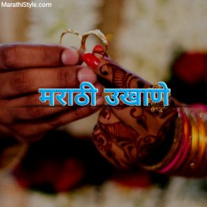 मोठे उखाणे 20+ (जानपद उखाणे) | Long Ukhane in Marathi