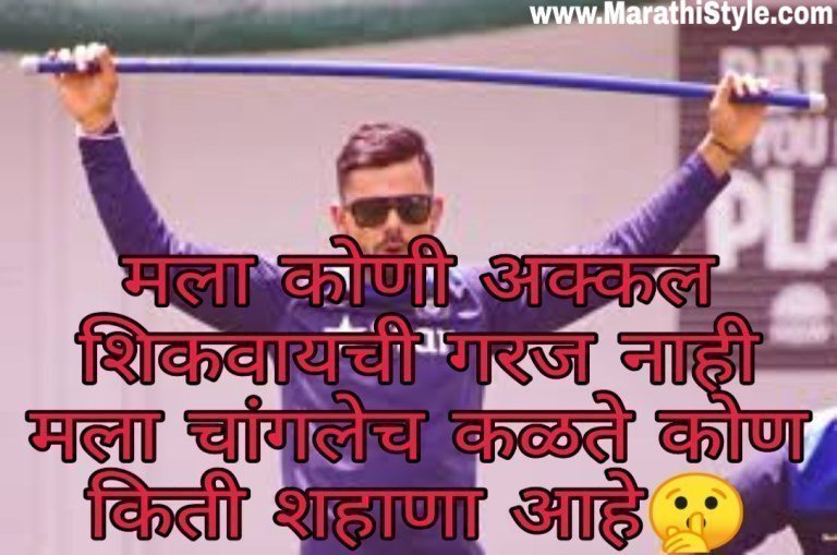 Whatsapp DP in Marathi