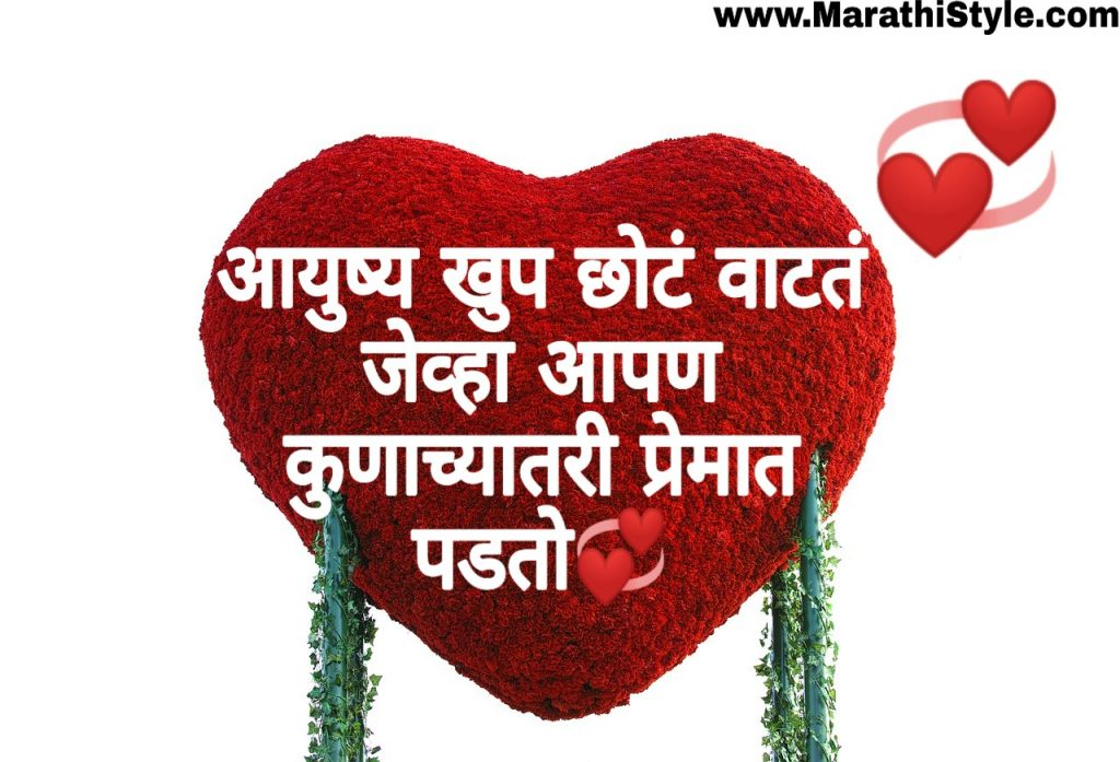 whatsapp status in marathi on love