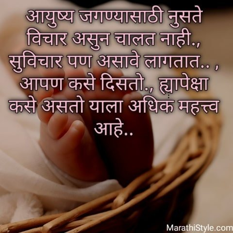 New Best Marathi Suvichar Images Pics