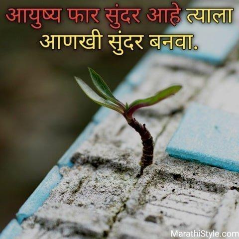 Inspirational Thoughts In Marathi Language