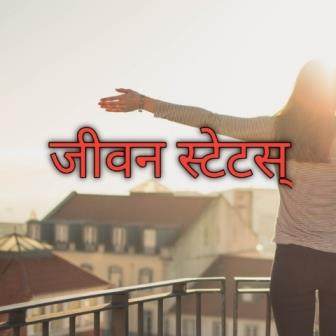 जीवनावर स्टेटस ~ Inspirational Quotes In Marathi With Images