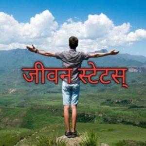 जीवनावर मराठी स्टेटस   Single Life Status, Sms In Marathi