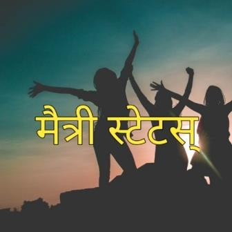 मैत्री स्टेटस मराठी | Best Friendship Status Images in Marathi Quotes Sms