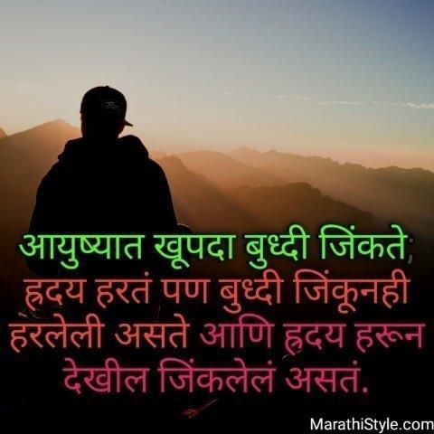 Marathi status on life for WhatsApp