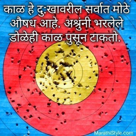 मराठी जीवन स्टेटस | Status on life marathi
