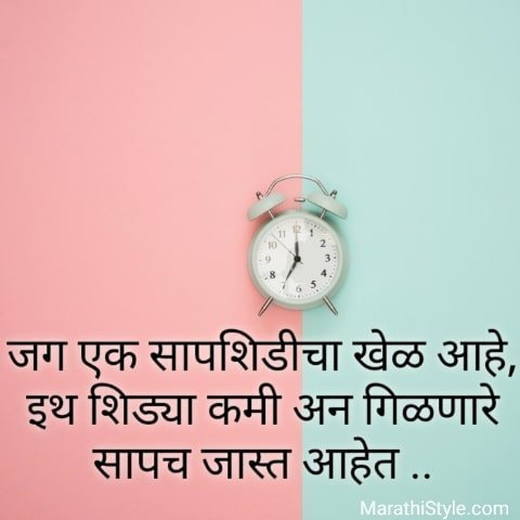 मराठी जीवन स्टेटस | Quotes on life Marathi