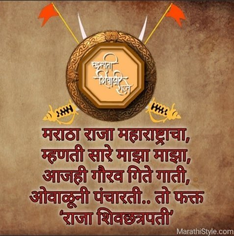 shivaji maharaj marathi status for whatsapp