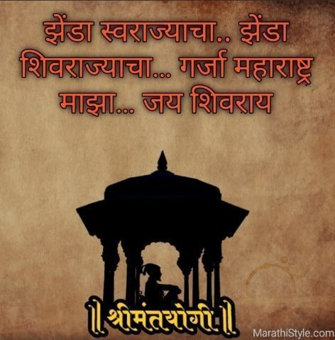 शिवाजी महाराजांची उत्तम घोषवाक्ये | Shivaji Maharaj Slogan In Marathi