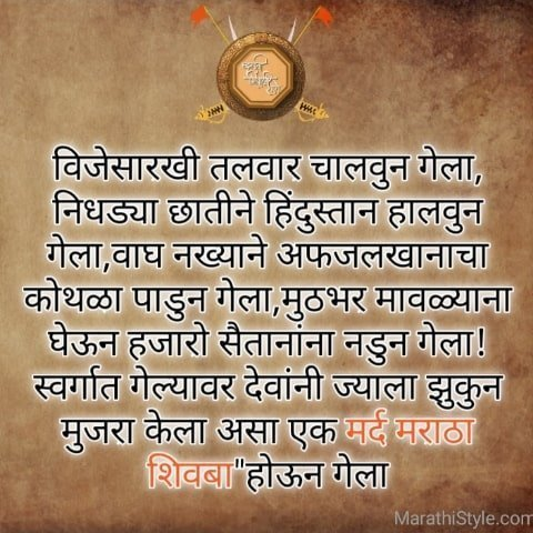 Poems On Shivaji Maharaj In Marathi