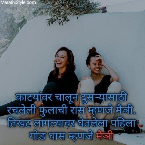 Best Friendship Status In Marathi