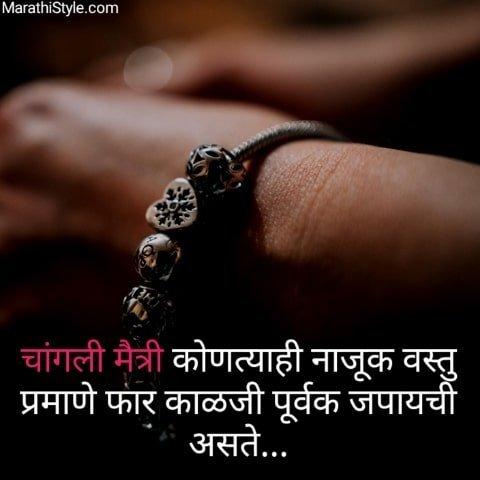 Friendship Status In Marathi Font