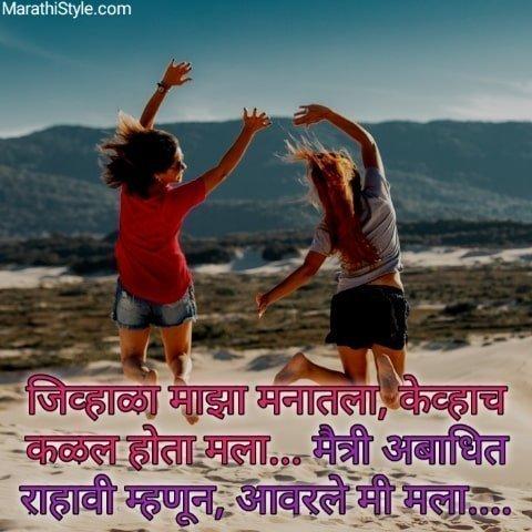 Friendship Day Status In Marathi