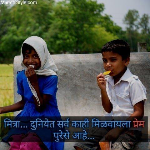 Marathi Friendship Sms