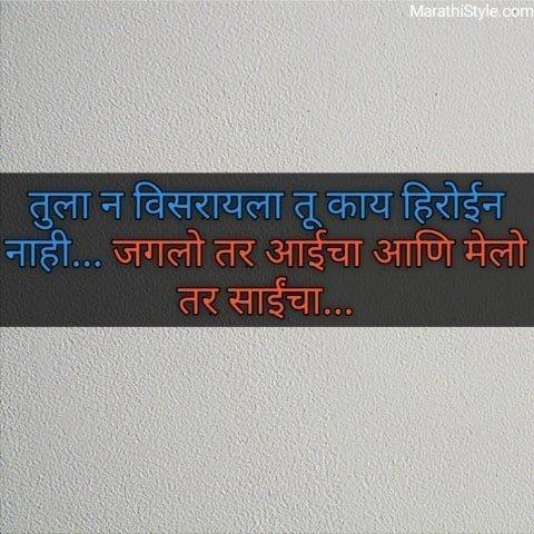 Marathi tomane