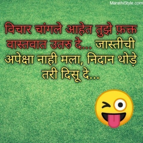 marathi funny status for whatsapp