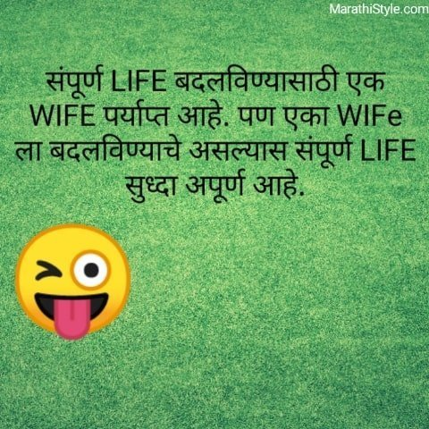marathi funny comments