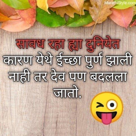 Best Marathi funny status