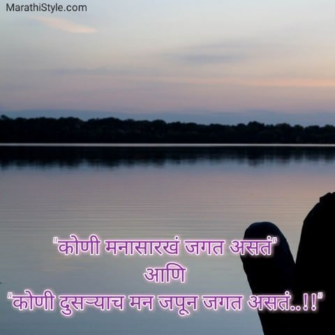 sad marathi status for whatsapp
