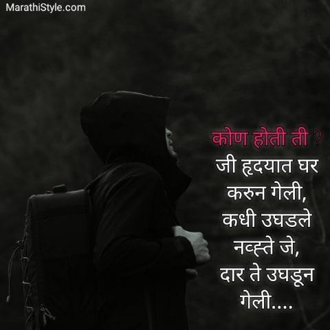 whatsapp status sad in marathi