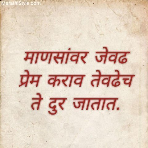 whatsapp sad status in marathi