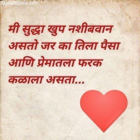 sad marathi status on life