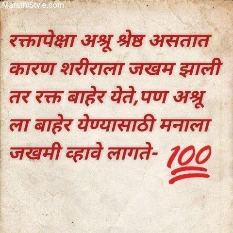 sad status in marathi