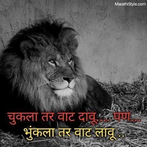 whatsapp marathi रुबाबदार मराठी स्टेटस