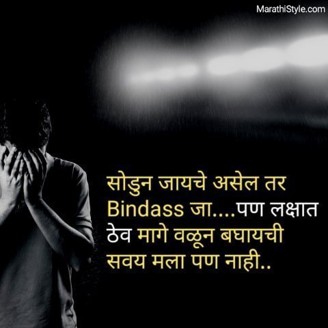 sad marathi status