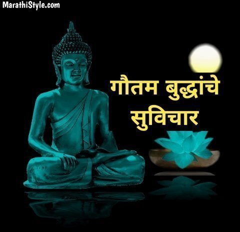 गौतम बुद्धांचे चांगले मराठी सुविचार | Gautam Buddha Quotes in Marathi