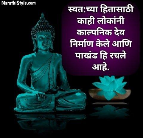 gautam buddha Suvichar in marathi