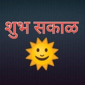 शुभ सकाळ ~ Good Morning SMS Marathi, Messages ~ Suprabhat