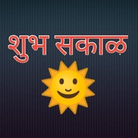 Good Morning sms Marathi | Good Morning Marathi Quotes | Suprabhat Messages SMS