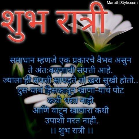 Good Night Messages Marathi Hd