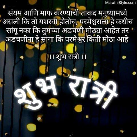 sweet dreams in marathi