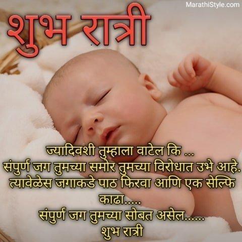 shubh ratri marathi shubhechha