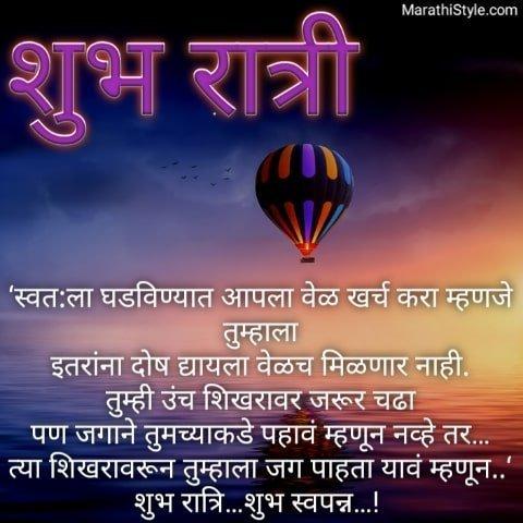 shubh ratri marathi jokes