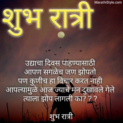 shubh ratri images in marathi