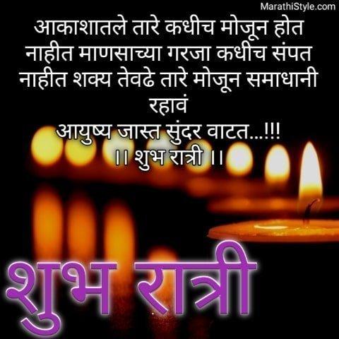 hello good night marathi