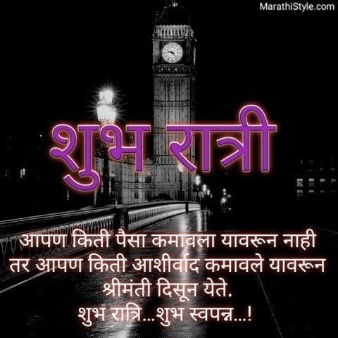 Good Night Status In Marathi | मराठी मध्ये गुड नाईट स्टेटस | good night marathi image