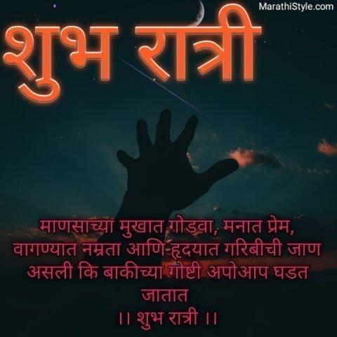 Good Night Motivational Sms in Marathi