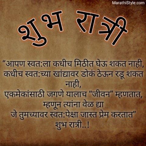 good night wish in marathi