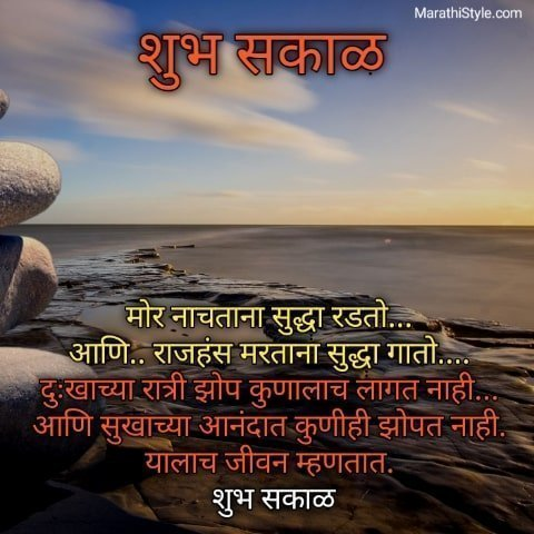शुभ सकाळ सुप्रभात - Good morning quotes in marathi with images