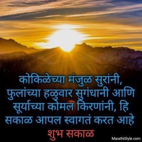 शुभ सकाळ सुप्रभात Good morning messages in Marathi