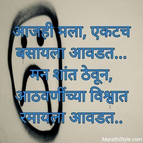 i miss u in marathi language
