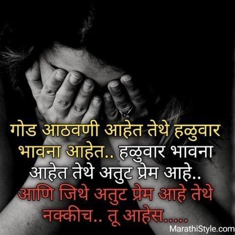 memories sms marathi