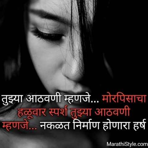 marathi athavan status