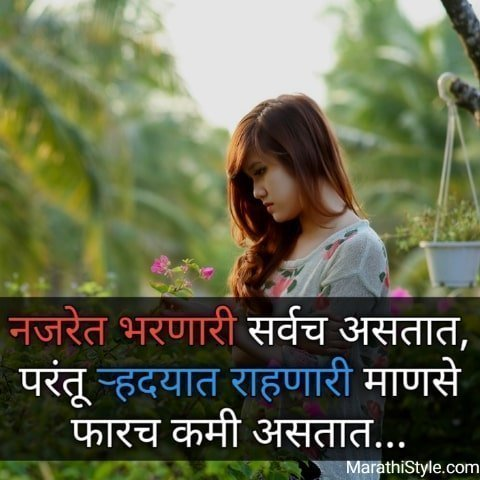 miss you marathi status