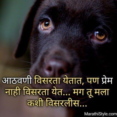 miss u aai status in marathi