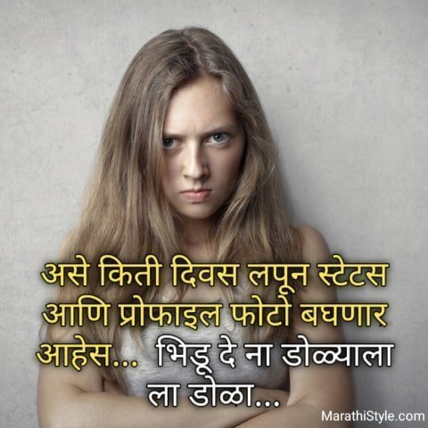 marathi attitude status for girl